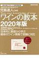 児島速人 CWE ワインの教本 2020 JSA・JSAシニア・SWE完全対応