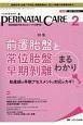ペリネイタルケア 39-2 周産期医療の安全・安心をリードする専門誌