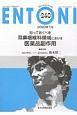 ENTONI 2020.1 Monthly Book(240)