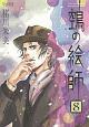 ぬえの絵師 (8)
