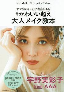 『#かわいい超え大人メイク教本 すべての「キレイ」に理由がある』宇野実彩子