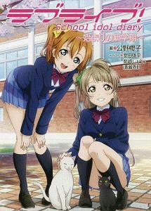 公野櫻子『ラブライブ!School idol diary~始まりの新学期~』