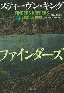 『ファインダーズ・キーパーズ』スティーヴン・キング