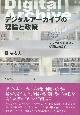 デジタルアーカイブの理論と政策 デジタル文化資源の活用に向けて