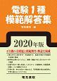 電験1種模範解答集 2020