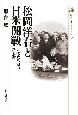 松岡洋右と日米開戦 大衆政治家の功と罪
