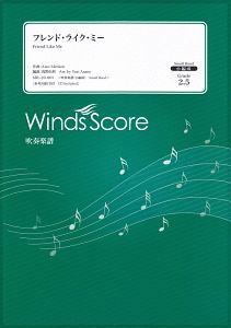 『吹奏楽譜 フレンド・ライク・ミー 小編成グレード2.5 参考音源CD付』アラン・メンケン