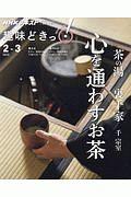 NHK趣味どきっ! 茶の湯 裏千家 心通わすお茶