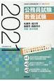札幌市・旭川市・函館市・釧路市の初級・高卒程度 北海道の公務員試験対策シリーズ 2021