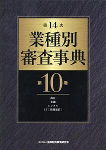 業種別審査事典<第14次>