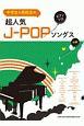 超人気J-POPソングス 中学生&高校生のピアノ・ソロ
