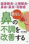 薬なしで鼻の不調を改善する 副鼻腔炎・上咽頭炎・鼻血・鼻炎・花粉症
