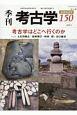 季刊 考古学 (150)
