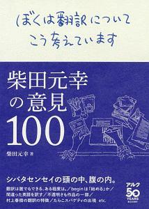 『ぼくは翻訳についてこう考えています』柴田元幸