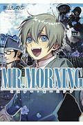 MR.MORNING<完全版>