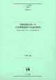 文脈情報を用いた文章理解過程の実証的研究 学習者の母語から捉えた日本語理解の姿