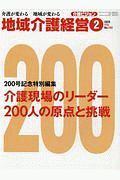 地域介護 経営介護ビジョン 2020.2 特集:[200号記念特別編集]介護現場のリーダー200人の原点と挑戦