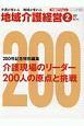 地域介護経営介護ビジョン 2020.2 特集:[200号記念特別編集]介護現場のリーダー200人の原点と挑戦 介護が変わる 地域が変わる