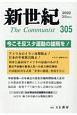 新世紀 The Communist(305)