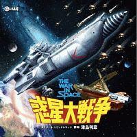 惑星大戦争 オリジナル・サウンドトラック