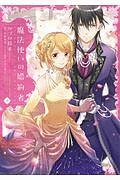 かづか将来『魔法使いの婚約者』