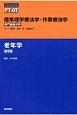 老年学<第5版> 標準理学療法学・作業療法学 専門基礎分野