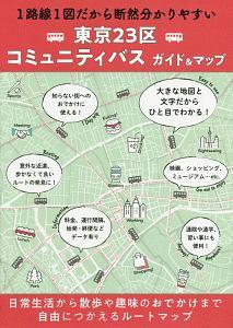 総図 東京23区 コミュニティバスガイド&マップ