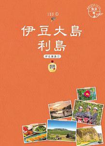 地球の歩き方JAPAN 島旅 伊豆大島 伊豆諸島1