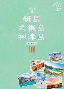 地球の歩き方JAPAN 島旅 新島 式根島 神津島 伊豆諸島2