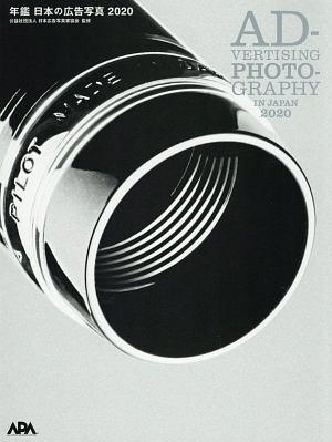 日本広告写真家協会『年鑑 日本の広告写真 2020』