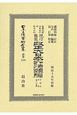 日本立法資料全集 別巻 改正大日本六法類編 行政法(下) 第一分冊 (1250)