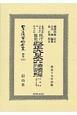 日本立法資料全集 別巻 改正大日本六法類編 行政法(下) 第二分冊 (1251)
