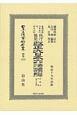 日本立法資料全集 別巻 改正大日本六法類編 行政法(下) 第三分冊 (1252)