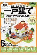 日本一わかりやすい 一戸建ての選び方がわかる本 2020-2021