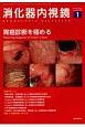 消化器内視鏡 32-1 2020.1
