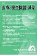 医療と検査機器・試薬 42-6