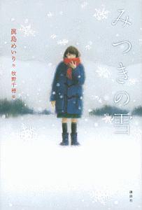 牧野千穂『みつきの雪』