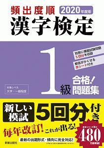 頻出度順 漢字検定 1級 合格!問題集 2020