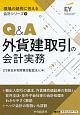 Q&A外貨建取引の会計実務 現場の疑問に答える会計シリーズ9