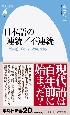 日本語の連続/不連続 百年前の「かきことば」を読む