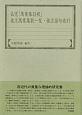仙覚『萬葉集註釈』 被注萬葉集歌一覧・被注語句索引