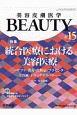 美容皮膚医学BEAUTY 3-2 2020 (15)