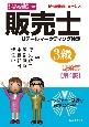 販売士3級 問題集<第4版> 日本商工会議所全国商工会連合会検定