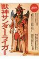 獣神サンダー・ライガー引退記念号