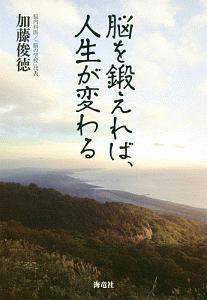 『脳を鍛えれば、人生が変わる』加藤俊徳