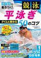 DVDで差がつく!競泳 平泳ぎ タイムを縮める50のコツ