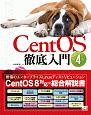 CentOS 徹底入門<第4版>