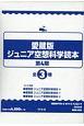 愛蔵版ジュニア空想科学読本第4期 全3巻セット