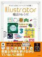 Illustrator魔法のレシピ 今日から役立つアイデアを満載!