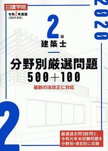『2級建築士 分野別厳選問題 500+100 令和2年』日建学院教材研究会